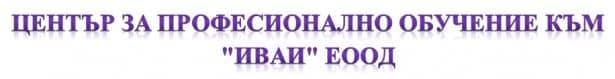 """ЦПО към """"ИВАИ"""" ЕООД, гр. Ботевград - изображение"""
