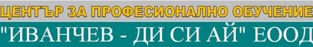 """ЦПО към автошкола """"ИВАНЧЕВ - ДИ СИ АЙ"""" ЕООД, гр. Самоков - изображение"""