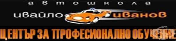"""ЦПО към автошкола """"Ивайло Иванов"""", гр. Враца - изображение"""