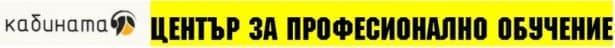 """ЦПО към """"Кабината БГ"""" ООД, гр. София - изображение"""