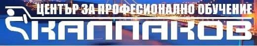 """ЦПО към """"Калпаков"""" ЕООД, гр. Хасково - изображение"""