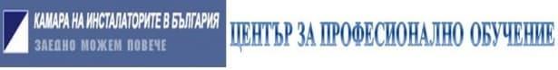 """ЦПО към СНЦ """"Камара на инсталаторите в България"""", гр. Пловдив - изображение"""