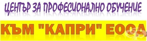 """ЦПО към """"Капри"""" ЕООД, гр. Варна - изображение"""