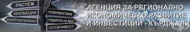 """ЦПО към СНЦ """"Агенция за регионално развитие и инвестиции"""", гр. Кърджали - изображение"""