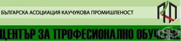 """ЦПО към """"Българска асоциация каучукова промишленост"""", гр. София - изображение"""