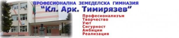 """Професионална земеделска гимназия """"Климент Аркадиевич Тимирязев"""", гр. Каварна - изображение"""