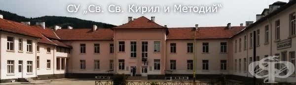 """СУ """"Св. св. Кирил и Методий"""", гр. Белица - изображение"""