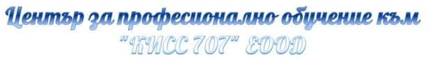 """ЦПО към """"КИСС 707"""" ЕООД, гр. Ихтиман - изображение"""