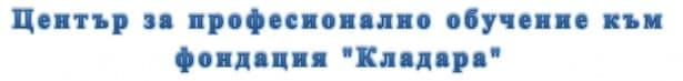 """ЦПО към фондация """"Кладара"""", гр. Бургас - изображение"""