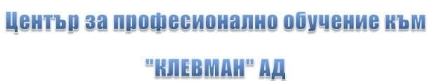 """ЦПО към """"КЛЕВМАН"""" АД, гр. София - изображение"""