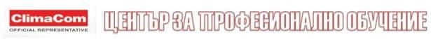 """ЦПО към """"КлимаКом"""" ЕООД, гр. София - изображение"""