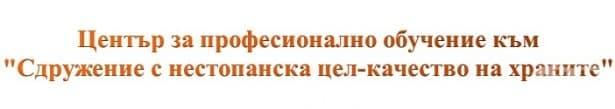 """ЦПО към """"Сдружение с нестопанска цел-качество на храните"""", гр. София - изображение"""