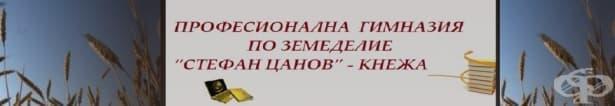 """Професионална Гимназия по Земеделие """"Стефан Цанов"""", гр. Кнежа - изображение"""