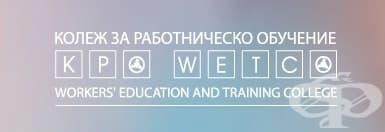 """ЦПО към сдружение """"Колеж за работническо обучение"""", гр. София - изображение"""