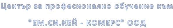 """ЦПО към """"ЕМ.СИ.КЕЙ - Комерс"""" ООД, гр. Перник - изображение"""