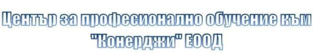 """ЦПО към """"Конерджи"""" ЕООД, гр. София - изображение"""