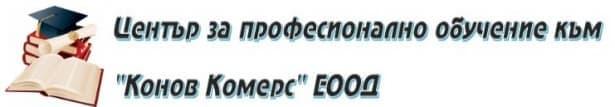 """ЦПО към  """"Конов Комерс"""" ЕООД, гр. Плевен - изображение"""