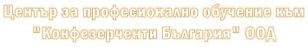 """ЦПО към """"Конфезерченти България"""" ООД, гр. Пловдив - изображение"""