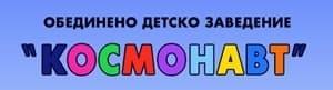 """Детска градина """"Космонавт"""", гр. Пловдив - изображение"""
