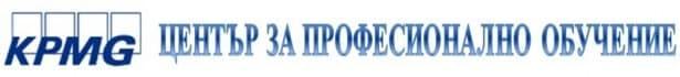 "ЦПО към ""КПМГ България"" ЕООД, гр. София - изображение"