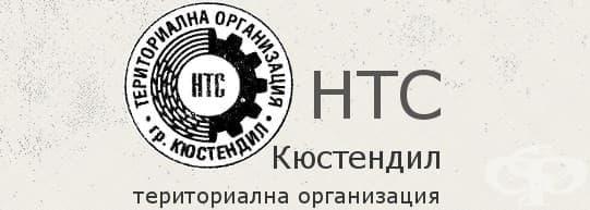 ЦПО към Териториална организация на научно-техническите съюзи, гр. Кюстендил - изображение