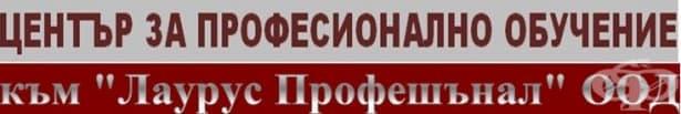 "ЦПО към ""Лаурус Профешънал"" ООД, гр. Пловдив - изображение"
