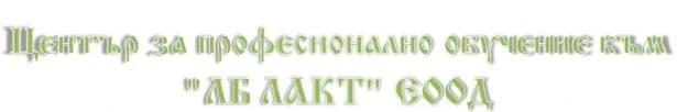 """ЦПО към """"ЛБ ЛАКТ"""" ЕООД, гр. Стара Загора - изображение"""