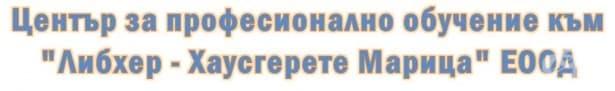 """ЦПО към """"Либхер - Хаусгерете Марица"""" ЕООД, с. Радиново - изображение"""