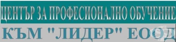 """ЦПО към консултантска компания """"Лидер"""" ЕООД, гр. София - изображение"""