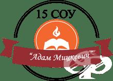"""15 СУ """"Адам Мицкевич"""", гр. София - изображение"""