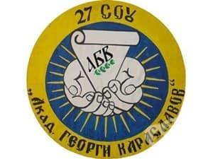 """27 СУ """"Акад. Г. Караславов"""", гр. София - изображение"""