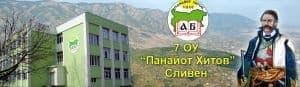 "7 Основно Училище ""Панайот Хитов"", гр. Сливен - изображение"