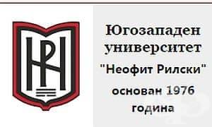 "Югозападен университет ""Неофит Рилски"", гр. Благоевград - изображение"
