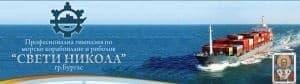 "Професионална гимназия по морско корабоплаване и риболов ""Свети Никола"", гр. Бургас - изображение"