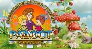 """Детска градина """"Радост"""", гр. Асеновград - изображение"""
