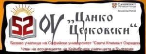 "52 Основно Училище ""Цанко Церковски"", гр. София - изображение"