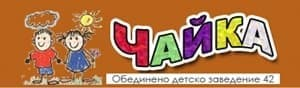 Детска градина № 42, гр. София - изображение