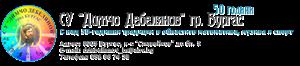 """Средно училище """"Димчо Дебелянов"""", гр. Бургас - изображение"""