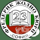 "23 СУ ""Фредерик Жолио - Кюри"", гр. София - изображение"