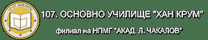 """107 Основно Училище """"Хан Крум"""", гр. София - изображение"""