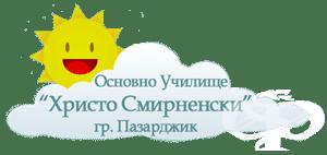 "Основно училище ""Христо Смирненски"", гр. Пазарджик - изображение"