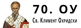 """70 Основно училище """"Свети Климент Охридски"""", гр. София - изображение"""