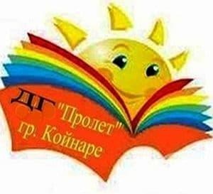 "Детска Градина ""Пролет"", гр. Койнаре - изображение"