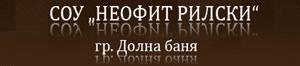 """Средно училище """"Неофит Рилски"""", гр. Долна баня - изображение"""
