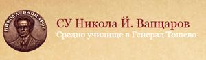 """СУ """"Никола Йонков Вапцаров"""", гр. Генерал Тошево - изображение"""
