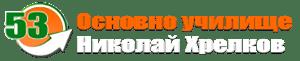 """53 основно училище """"Николай Хрелков"""", гр. София - изображение"""
