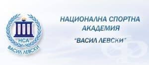 """Национална спортна академия """"Васил Левски"""", гр. София - изображение"""