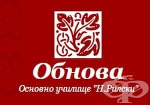 """Основно Училище """"Неофит Рилски"""", с. Обнова - изображение"""