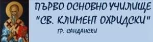 "1 Основно Училище ""Свети Климент Охридски"", гр. Сандански - изображение"