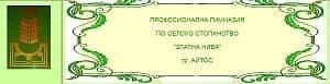 """Професионална гимназия по селско стопанство """"Златна Нива"""", гр. Айтос - изображение"""